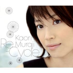 CD)Re-Cycle〜村治佳織ベスト 村治佳織...の商品画像