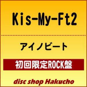 CD)Kis-My-Ft2/アイノビート(ROCK盤)(初回出荷限定盤(初回生産限定盤))(DVD付) (AVCD-48630)|hakucho