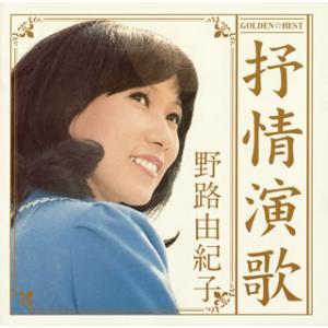 CD)野路由紀子/ゴールデン☆ベスト 野路由紀子 抒情演歌 (MHCL-2214)|hakucho