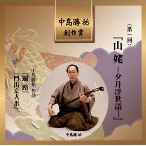 CD)中島勝祐創作賞 〈第一回〉「山姥-夕月浮世語-」 (VZCG-772)|hakucho