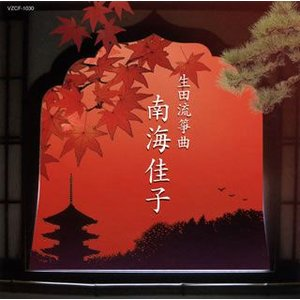 CD)南海佳子/生田流箏曲 南海佳子 (VZCF-1030)|hakucho