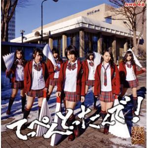CD)NMB48/てっぺんとったんで!(Type-N)(DVD付) (YRCS-95007) hakucho