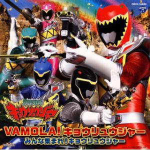 CD)「獣電戦隊キョウリュウジャー」主題歌〜VAMOLA!キョウリュウジャー/みんな集まれ!キョウリュウジャー (COCC-16694)|hakucho