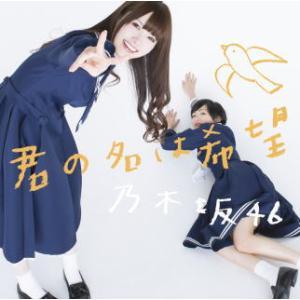 CD)乃木坂46/君の名は希望(Type-A)(DVD付) (SRCL-8253)|hakucho