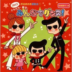 CD)2013 井出まさお運動会ダンス(1)「ともだち・親子・みんなでダンス!」 (KICG-8312)