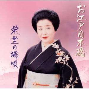 CD)栄芝/お江戸日本橋〜栄芝の端唄 (VZCG-775)|hakucho