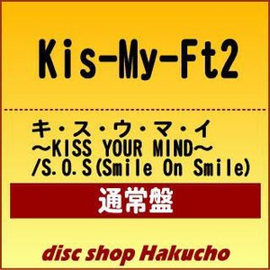 CD)Kis-My-Ft2/キ・ス・ウ・マ・イ〜KISS YOUR MIND〜/S.O.S(Smile On  (AVCD-48690) (初回仕様)|hakucho