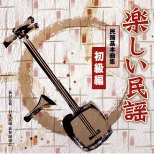 CD)楽しい民謡 民踊基本曲集 初級編 (VZCG-776)|hakucho