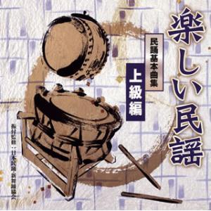 CD)楽しい民謡 民踊基本曲集 上級編 (VZCG-778) hakucho