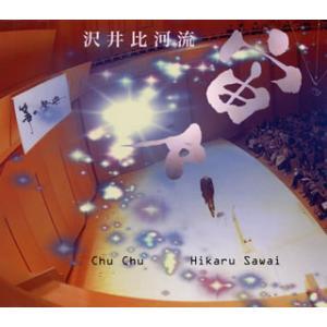 CD)沢井比河流/宙々(ちゅちゅ) (VZCG-10550) hakucho