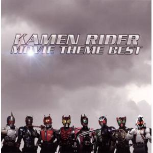 CD)「仮面ライダー」〜KAMEN RIDER MOVIE THEME BEST (AVCA-62250)|hakucho