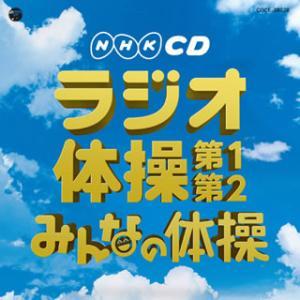 CD)実用ベスト ラジオ体操 第1・第2/みん...の関連商品7