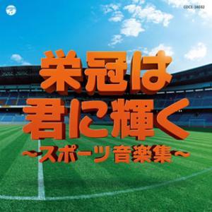 CD)実用ベスト 栄冠は君に輝く〜スポーツ音楽集〜 (COCE-38032)|hakucho