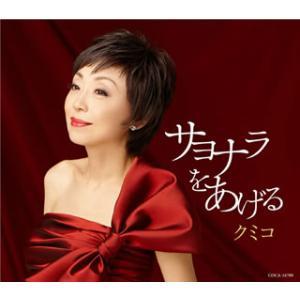 CD)クミコ/サヨナラをあげる (COCA-16709) hakucho