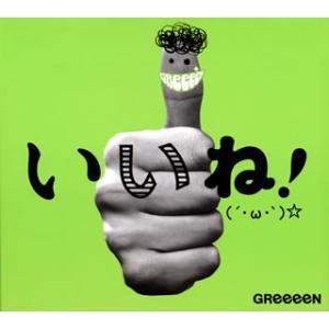 CD)GReeeeN/いいね!(´・ω・`)☆(初回出荷限定盤(初回限定盤A))(DVD付) (UPCH-29146)