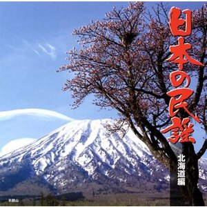 CD)日本の民謡 北海道編 (KICH-258)|hakucho
