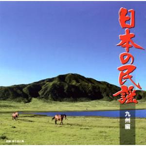 CD)日本の民謡 九州編 (KICH-265)|hakucho