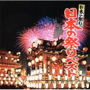 CD)日本の祭り 日本の祭りベスト (KICH-268)|hakucho
