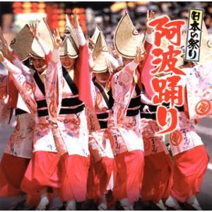 CD)日本の祭り 阿波踊り (KICH-273)|hakucho
