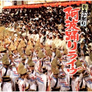CD)日本の祭り 阿波踊りライヴ (KICH-274) hakucho