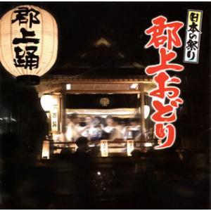 CD)日本の祭り 郡上おどり (KICH-275)|hakucho