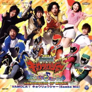 CD)劇場版「獣電戦隊キョウリュウジャー」主題歌〜GABURINCHO OF MUSIC!/VAMOLA!キョ (COCC-16757)|hakucho