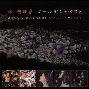 CD)林明日香/ゴールデン☆ベスト (TOCT-11292)