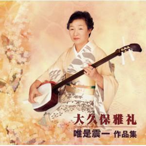 CD)大久保雅礼/唯是震一作品集 (VZCG-773)|hakucho