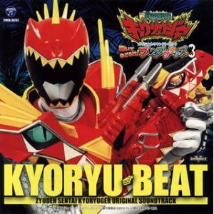 CD)「獣電戦隊キョウリュウジャー」オリジナルサウンドトラック 聴いておどろけ!ブレイブサウンズ3 キョウリュ (COCX-38191)|hakucho