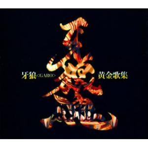 CD)「牙狼(GARO)」黄金歌集〜牙狼魂 (LACA-15341)