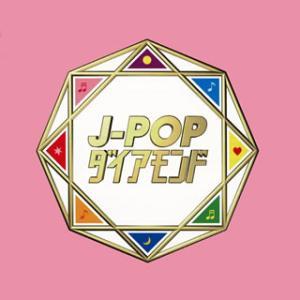 CD)J-POPダイアモンド (MHCL-2337)