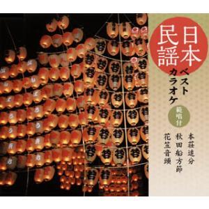 CD)日本民謡ベストカラオケ〜範唱付〜本荘追分/秋田船方節/花笠音頭 (COCF-16807)|hakucho