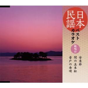 CD)日本民謡ベストカラオケ〜範唱付〜安来節/関の五本松/音戸の舟唄 (COCF-16817)|hakucho