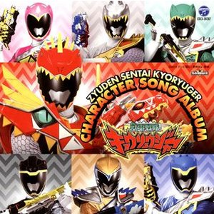 CD)「獣電戦隊キョウリュウジャー」キャラクターソングアルバム (COCX-38287)|hakucho