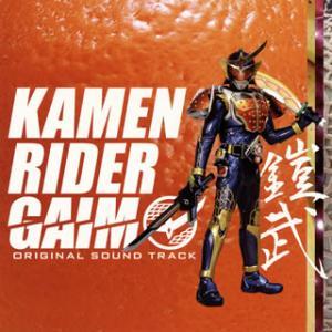 CD)「仮面ライダー鎧武」オリジナルサウンドトラック/山下康介 (AVCA-74006)|hakucho
