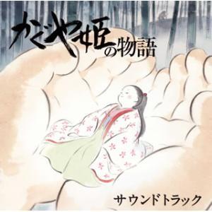 CD)「かぐや姫の物語」サウンドトラック/久石譲 (TKCA-74030)|hakucho