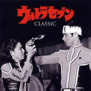 CD)ウルトラセブン・クラシック/青山通監修 (KICC-1105)|hakucho