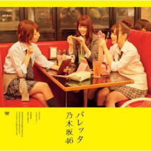 CD)乃木坂46/バレッタ(Type-B)(DVD付) (SRCL-8425)|hakucho