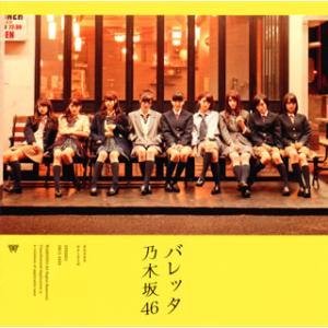 CD)乃木坂46/バレッタ (SRCL-8429)|hakucho