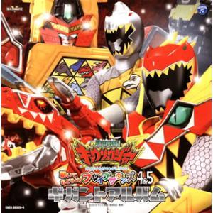 CD)「獣電戦隊キョウリュウジャー」オリジナルサウンドトラック 聴いておどろけ!ブレイブサウンズ4&5 ギガン (COCX-38355)|hakucho