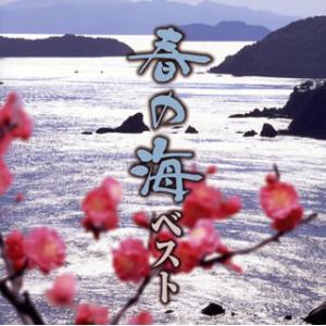 CD)春の海-ベスト (VZCG-787)|hakucho