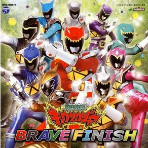 CD)「獣電戦隊キョウリュウジャー」全曲集 ブレイブフィニッシュ (COCX-38398)|hakucho