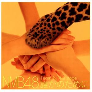 CD)NMB48/Team N 1st stage「誰かのために」 (YRCS-95011) hakucho
