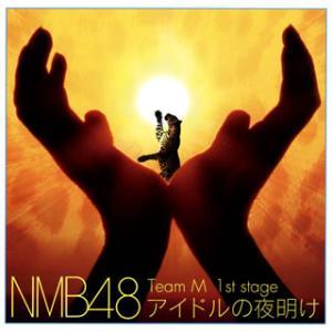 CD)NMB48/Team M 1st stage「アイドルの夜明け」 (YRCS-95014) hakucho