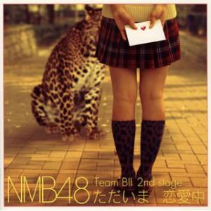 CD)NMB48/Team BII 2nd stage「ただいま 恋愛中」 (YRCS-95015) hakucho