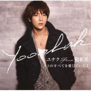CD)ユナク from 超新星/キミのすべてを愛していたよ(初回出荷限定盤(初回限定盤A))(DVD付) (UPCH-9913)