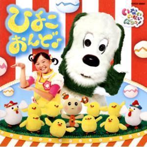 CD)「いないいないばあっ!」〜ひよこおんど♪ (COCX-38331)