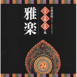 CD)古典芸能ベスト・セレクション 名手・名曲・名演集〜雅楽 (VZCG-8511) hakucho