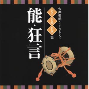 CD)古典芸能ベスト・セレクション 名手・名曲・名演集〜能・狂言 (VZCG-8515)|hakucho