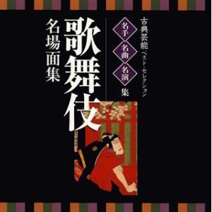 CD)古典芸能ベスト・セレクション 名手・名曲・名演集〜歌舞伎 名場面集 (VZCG-8519)|hakucho